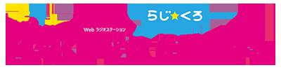 ポッドキャストラジオ局【ラジオクロニクル~らじくろ~】
